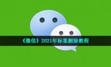 微信标签怎么删除-2021年标签删除教程