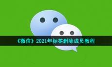 微信标签怎么删除成员-2021年标签删除成员教程