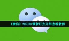 微信分组信息在哪看-2021年最新好友分组查看教程
