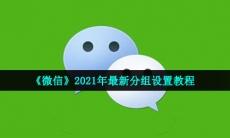 微信怎么设置分组-2021年最新分组设置教程
