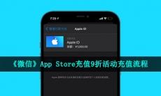微信App Store充值怎么享受9折-App Store充值9折活动充值流程