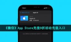 微信App Store充值享 10%优惠活动在哪进-App Store充值9折活动充值入口